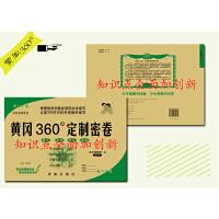 黄冈360°定制密卷五年级数学上册人教版