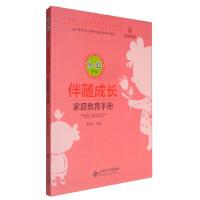 【二手书8成新】伴随成长:家庭教育手册(9-12岁版 李观政 9787303218509