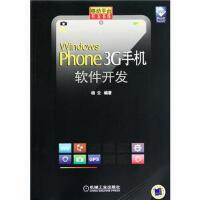 【二手旧书8成新】Windows PHONE 3G手机软件开发 杨云 9787111319108 机械工业出版社