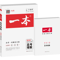 2016一本高考理科数学(新课标版 备考总复习 特级教师北京考试院丁益祥主编)