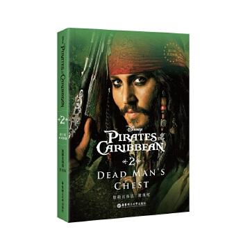 迪士尼英文原版.加勒比海盗2:聚魂棺 Pirates of the Caribbean: Dead Man's Chest 青少年英文原版电影小说,迪士尼官方正版全本珍藏!