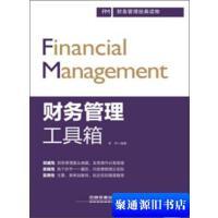 【旧书二手书9成新】财务管理工具箱 /徐伟 中国铁道出版社