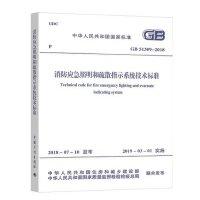 消防应急照明和疏散指示系统技术标准 GB51309-2018