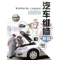 汽车维修基础(三碟装)DVD