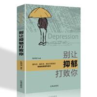 【二手书8成新】别让抑郁打败你 张瑞洁 辽海出版社