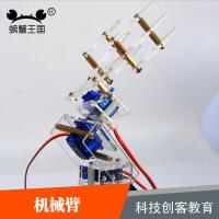 BX 4自由度三维旋转机械臂99号 机器人DIY 教学套件结构