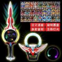 欧布圆剑圣剑奥特曼玩具变身召唤武器声光圆环超人杰捷德欧不之环