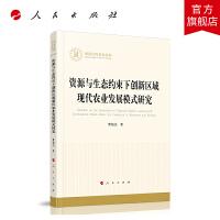 资源与生态约束下创新区域现代农业发展模式研究(国家社科基金丛书―经济)人民出版社
