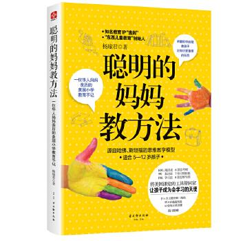 聪明的妈妈教方法 一位华人妈妈亲历的美国小学教育手记源自哈佛斯坦福的思维教学模型,适合5-12岁孩子。关键的学龄期教孩子比知识更重要的东西!KWL阅读表、PBL学习法、思维导图、思考帽……将美国课堂的工具带回家,让孩子成为会学习的天使,符英语音频二维码