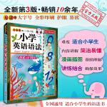 无敌小学英语语法 第3版