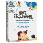 顺应孩子的天性:英国妈妈的内驱力私房教养书(用孩子的逻辑理解孩子,不鸡娃不内卷,轻松培养内驱力。)