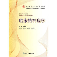 【旧书二手书8成新】临床精神病学 张聪沛 人民卫生出版社 9787117119252