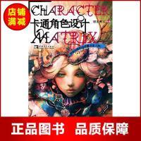 卡通角色设计 (日)�V本博义 著,张静秋 等译 中国青年出版社