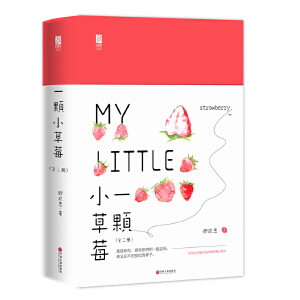 一颗小草莓(全二册)卿玖思作品 花火校园甜宠女追男言情小说书籍 新增全新番外