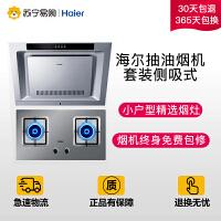 【苏宁易购】Haier/海尔E750CS1+QE305M抽油烟机燃气灶烟灶套装侧吸式烟机灶具