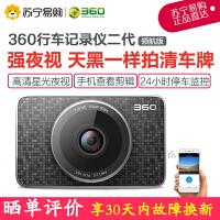 【苏宁易购】360行车记录仪二代高清夜视智能广角wifi1080p汽车车载行车记录仪