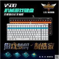 雷柏V500 机械键盘 游戏键盘 有线键盘 笔记本外接机械键盘