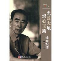 【二手书8成新】光盈大地 炽心玉质 姚昆仑 科学出版社