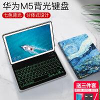华为M5平板键盘保护套Pro10.8平板背光键盘青春版10.1电脑8.4英寸硅胶全包防摔蓝牙键盘皮套