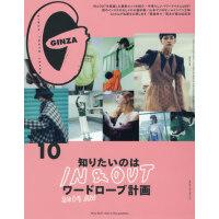 现货 进口日文 GINZA 2019年10月号