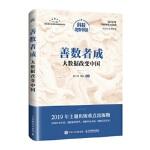 [二手旧书9成新]善数者成:大数据改变中国,涂子沛,郑磊,9787115518613,人民邮电出版社
