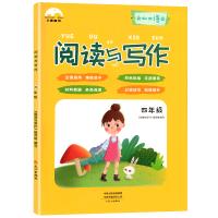 【彩绘版】阅读与写作四年级语文阅读理解训练书小学四年级上下册语文看图写作训练全国通用版阅读写作训练书