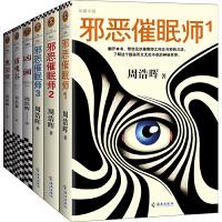 周浩晖悬疑经典:刑警罗飞系列(套装共6册)(就是他!轰动欧美的中国悬疑作家)