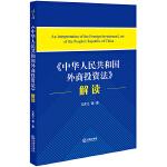 《中华人民共和国外商投资法》解读