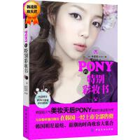 PONY的特别彩妆书 配送DVD光碟 朴惠��(PONY) 中国纺织出版社 9787506491785【正版品质,售后无忧