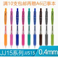 日本斑马zebraJJ15系列JJS15彩色中性笔0.4mm按动水性签字笔