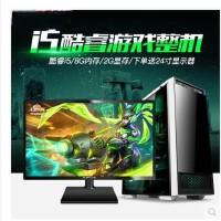 天天特价 I7四核4G独显DIY台式组装电脑主机组装游戏网吧电脑