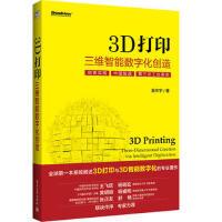 【二手书8成新】3D打印:三维智能数字化创造(全彩 吴怀宇 电子工业出版社