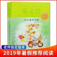 包邮学校推荐阅读 男生贾里全传 秦文君 上海少年儿童出版社