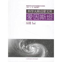 爱因斯坦 科学大师启蒙文库 徐飞 主编 上海交通大学出版社