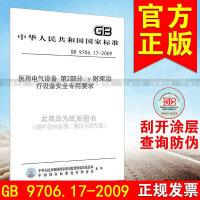 GB 9706.17-2009医用电气设备 第2部分:γ射束治疗设备安全专用要求