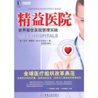【二手书8成新】精益医院 (美)格雷班 机械工业出版社