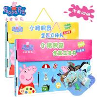 小猪佩奇全景立体书全套 共4册 儿童绘本故事书英文 双语男孩女孩佩琪 的书 早教书0-1-2-3-5-6岁儿童3d翻翻