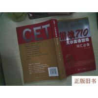 【旧书9成新】挑战710・大学英语四级词汇必备