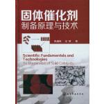 固体催化剂制备原理与技术