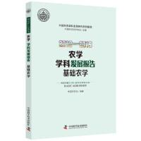 2018―2019农学学科发展报告(基础农学) 9787504685322 中国科学技术出版社 中国科学技术协会 主编