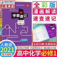 2021版PASS绿卡图书 学霸速高中化学1必修第一册 高一化学上册人教版RJ同步辅导