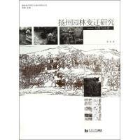 扬州园林变迁研究--人群与风景/建筑遗产研究与保护系列丛书
