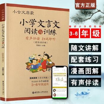 《小小学启蒙古文文言文阅读与训练3~6小学年级白云昆溪