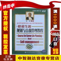 正版包票 职业生涯规划与自我管理教程 周坤(5VCD)视频讲座光盘碟片