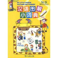汉语图解小词典(英语版)