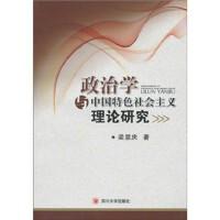 政治学与中国特色社会主义理论研究