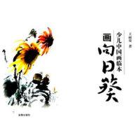 少儿中国画临本 画向日葵
