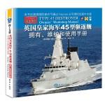 海上力量――英国皇家海军45型驱逐舰拥有、维护和使用手册