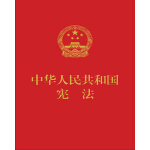 中华人民共和国宪法(红皮压纹烫金版)团购电话010-57993380