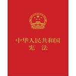 中华人民共和国宪法(红皮压纹烫金版)团购电话400-106-6666转6